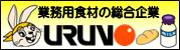 業務用食材の総合企業 URUNO ウルノ商事株式会社