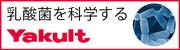 千葉県ヤクルト販売株式会社