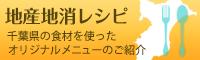 地産地消レシピ