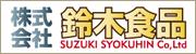 株式会社 鈴木食品 – 業務用総合食品問屋
