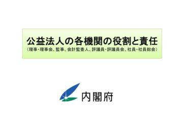 公益法人の各機関の役割と責任_kakukikanのサムネイル