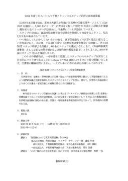 JDA-DATスキルアップ研修会参加者募集のサムネイル