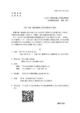 福祉事業部研修会申込書2021.10.24のサムネイル
